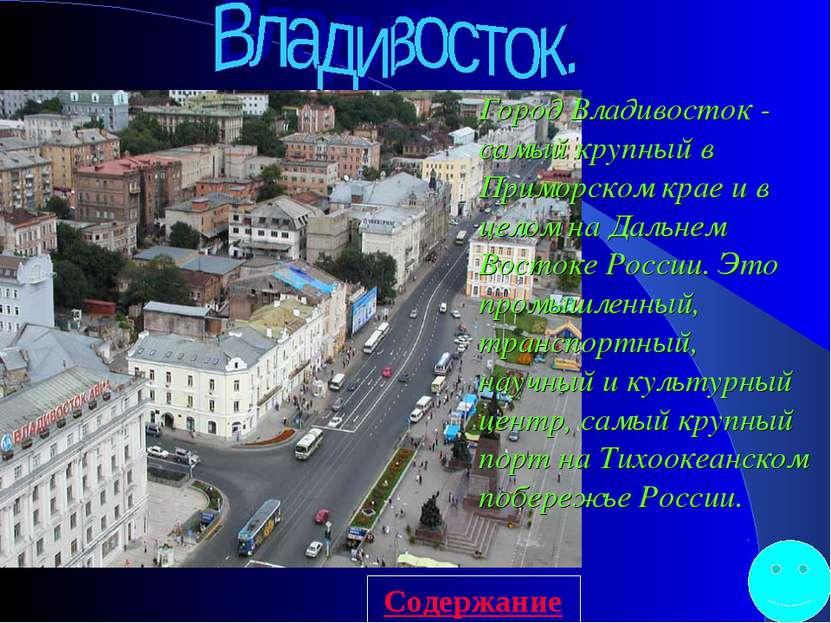 Город Владивосток - самый крупный в Приморском крае и в целом на Дальн...
