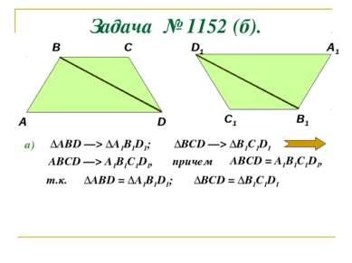 Задача № 1152 (б). А В С1 D В1 С D1 А1 а) ∆ABD —> ∆A1B1D1; ∆BCD —> ∆B1C1D1 AB...