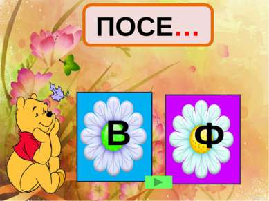 ШАР… Ф В