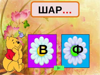 ЖИРА… Ф В