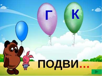 К Г КРЮ…