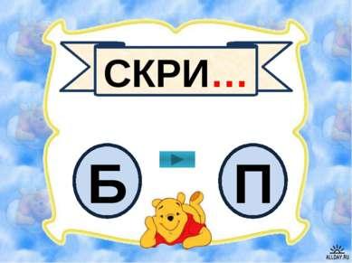 СКРИ… Б П