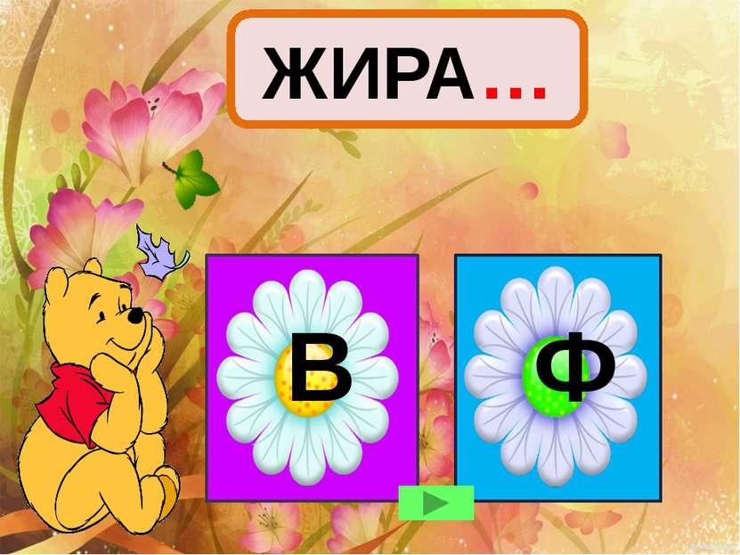 Ф В ТИ… (БОЛЕЗНЬ)