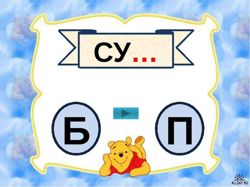 СУ… Б П