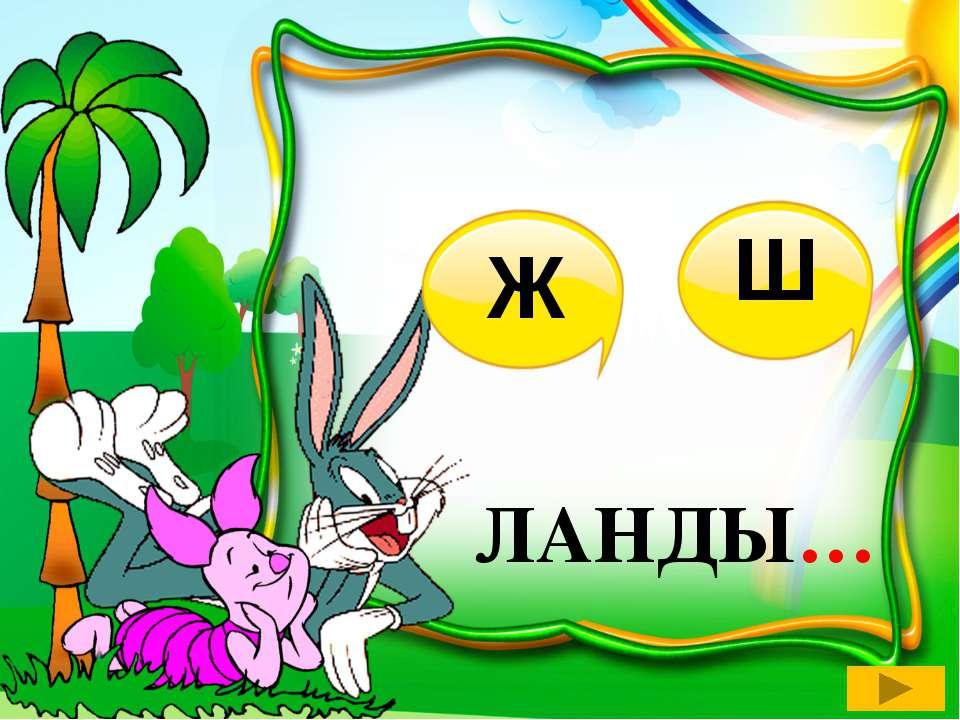СТРИ… Ж Ш