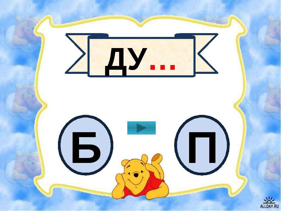 ДУ… Б П