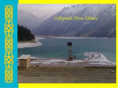 Природа Казахстана Степи и озёра Северного Казахстана Государственный национа...