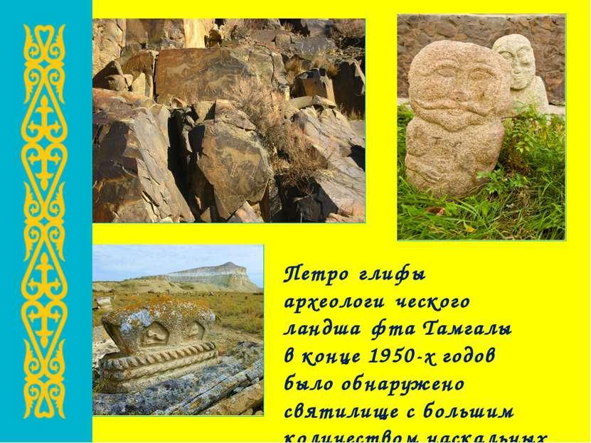 Петро глифы археологи ческого ландша фта Тамгалы в конце 1950-х годов было об...