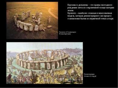 Курганы и дольмены – это храмы ежегодного рождения света из сокровенной толщи...