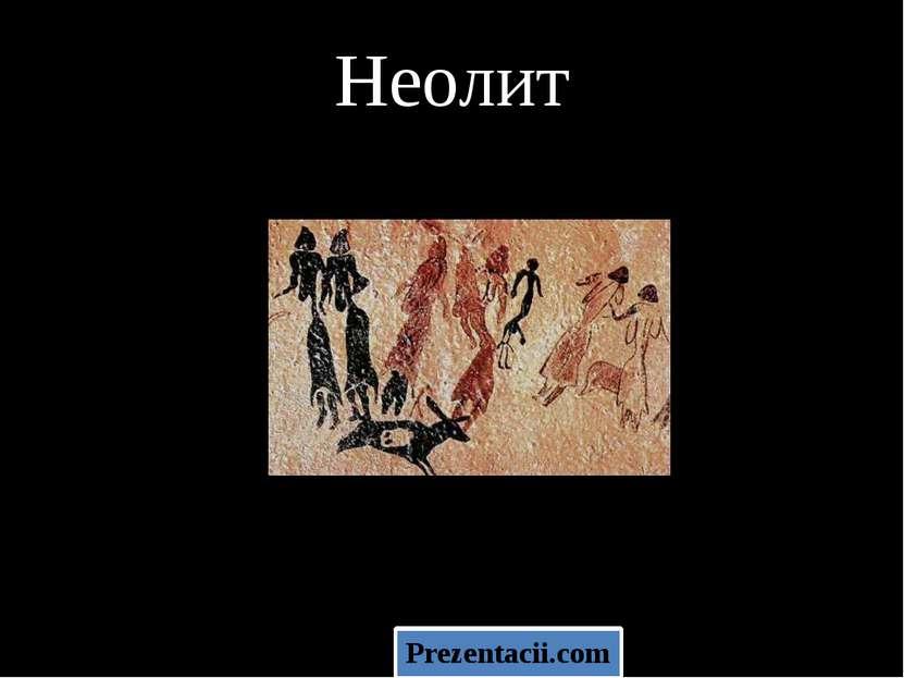 Неолит Prezentacii.com