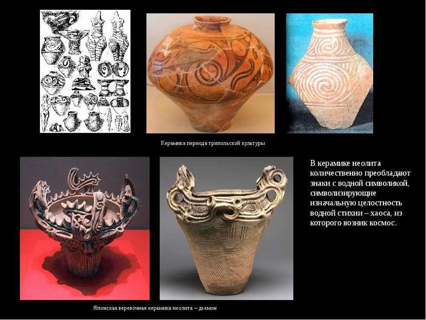 Японская веревочная керамика неолита – дземон В керамике неолита количественн...