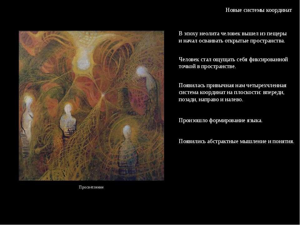Новые системы координат В эпоху неолита человек вышел из пещеры и начал осваи...