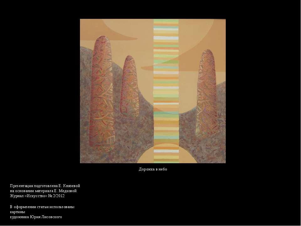 В оформлении статьи использованы картины художника Юрия Лисовского Презентаци...