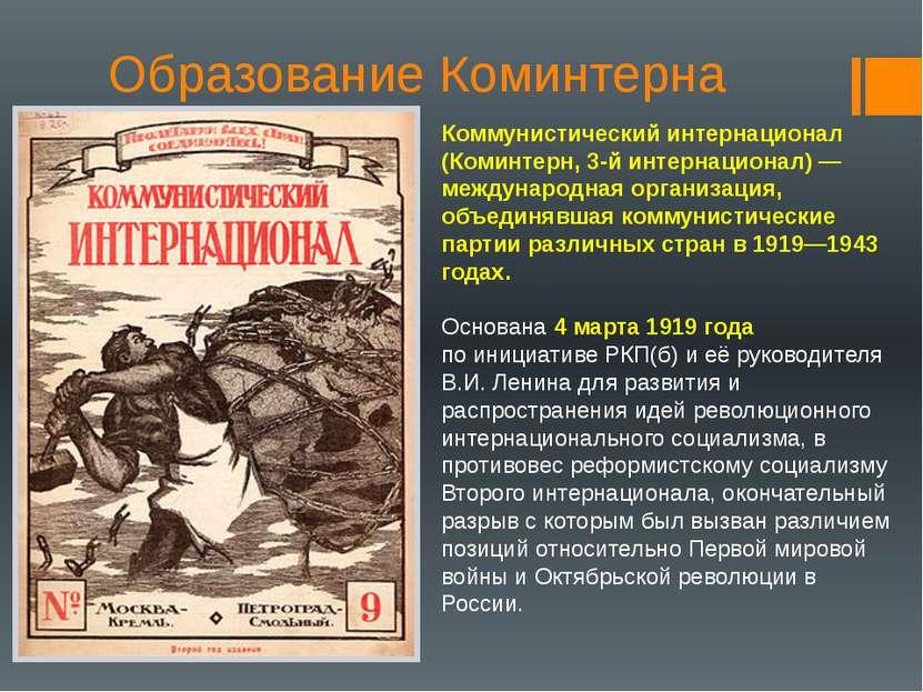 Образование Коминтерна Коммунистический интернационал (Коминтерн, 3-й интерна...