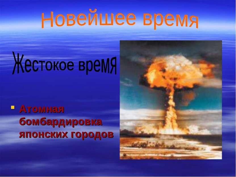 Атомная бомбардировка японских городов