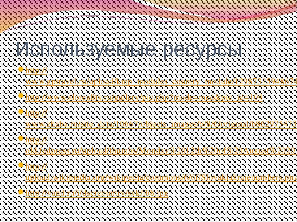 Используемые ресурсы http://www.gptravel.ru/upload/kmp_modules_country_module...