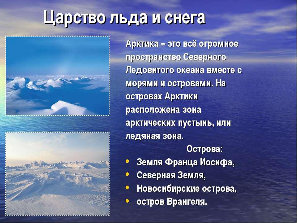 Царство льда и снега Арктика – это всё огромное пространство Северного Ледови...