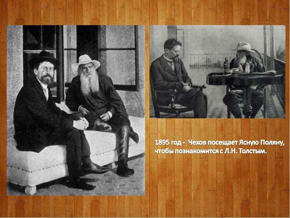Мое Знакомство С Антоном Павловичем Чеховым