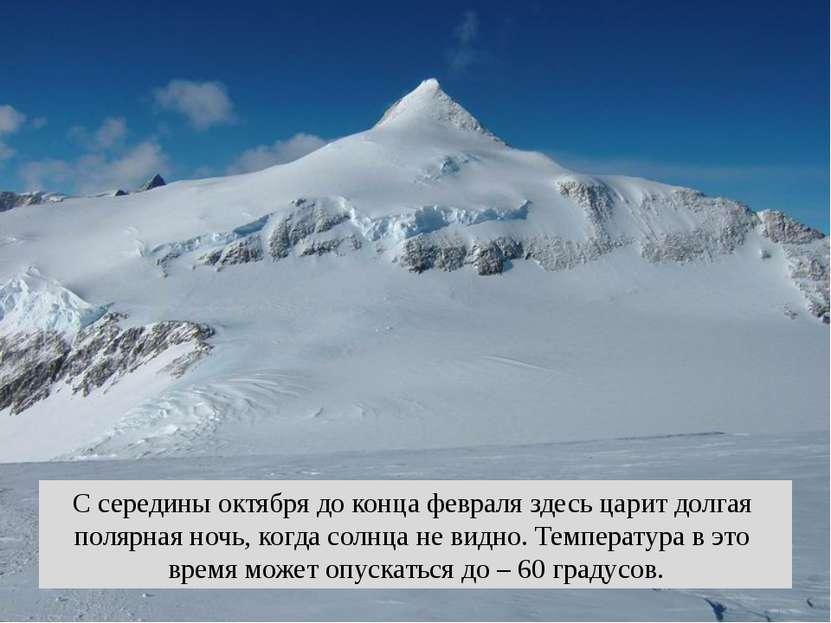 С середины октября до конца февраля здесь царит долгая полярная ночь, когда с...