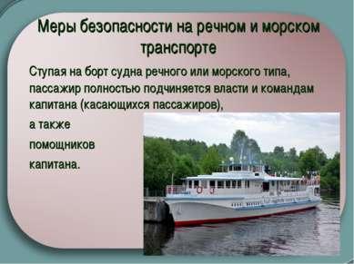 Меры безопасности на речном и морском транспорте  Ступая на борт судна речно...