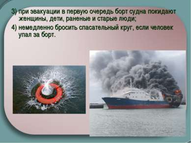 3) при эвакуации в первую очередь борт судна покидают женщины, дети, раненые ...