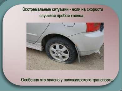 Особенно это опасно у пассажирского транспорта. Экстремальные ситуации - если...