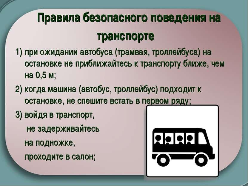 Правила безопасного поведения на транспорте  1) при ожидании автобуса (трамв...