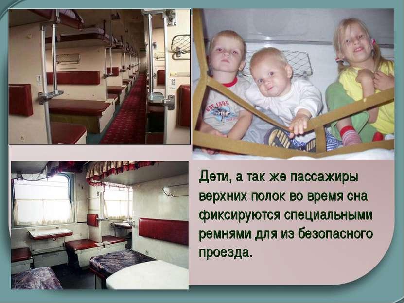 Дети, а так же пассажиры верхних полок во время сна фиксируются специальными ...