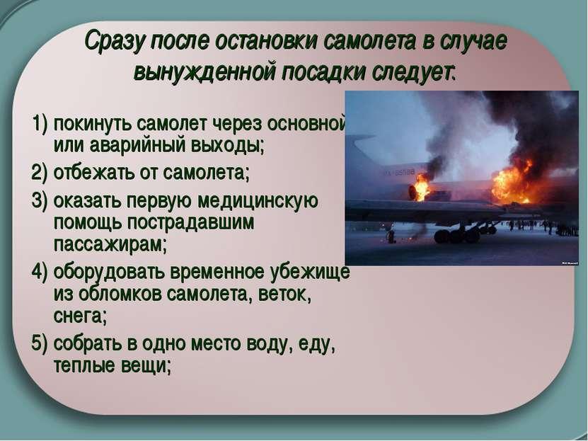 Сразу после остановки самолета в случае вынужденной посадки следует:  1) пок...