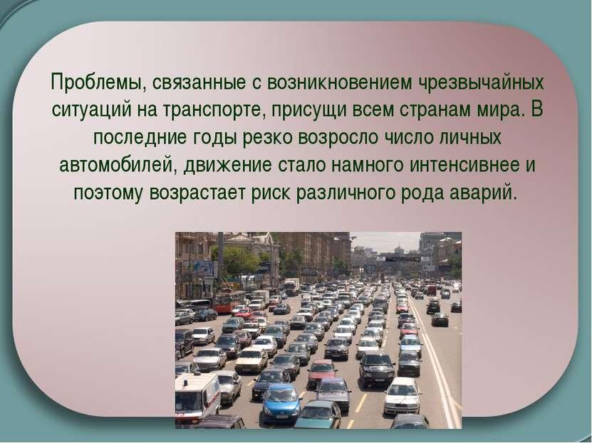 Проблемы, связанные с возникновением чрезвычайных ситуаций на транспорте, при...