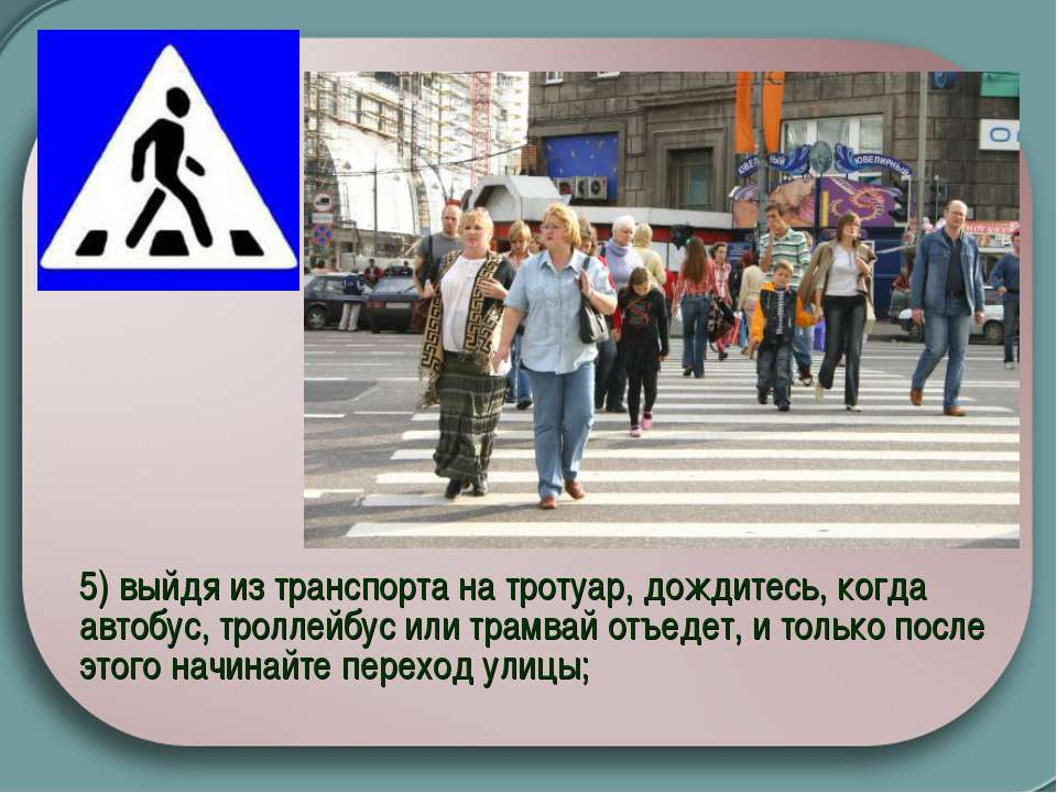 5) выйдя из транспорта на тротуар, дождитесь, когда автобус, троллейбус или т...