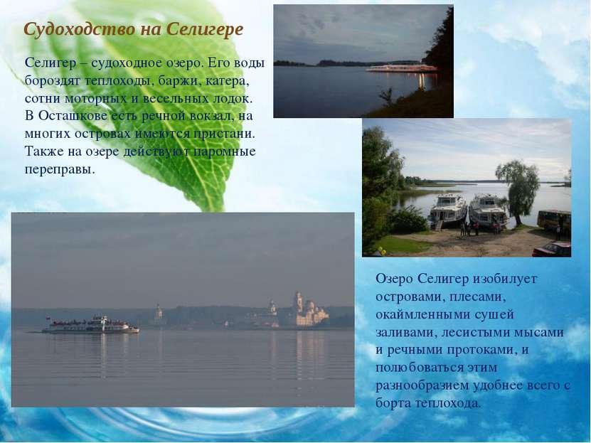 Судоходство на Селигере Озеро Селигер изобилует островами, плесами, окаймленн...