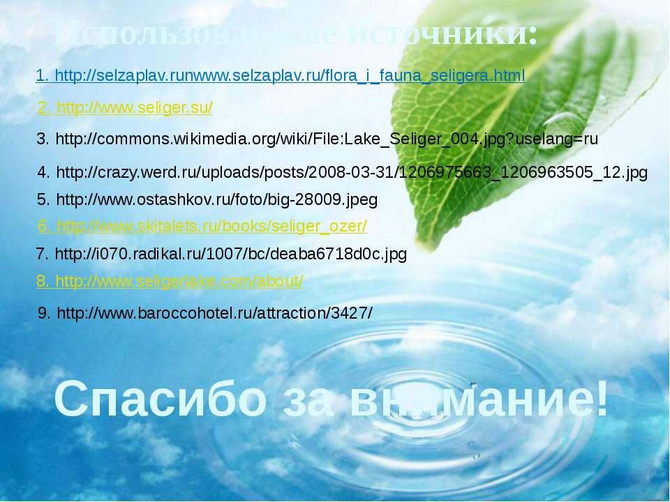 1. http://selzaplav.runwww.selzaplav.ru/flora_i_fauna_seligera.html 2. http:/...
