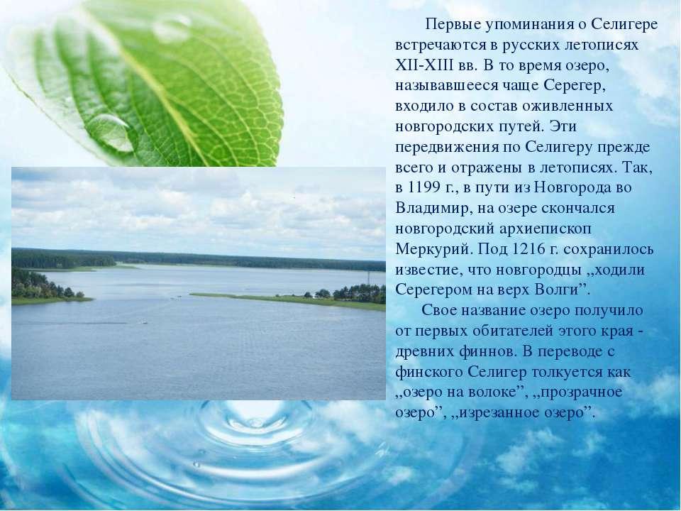 Первые упоминания о Селигере встречаются в русских летописях ХII-ХIII вв. В т...