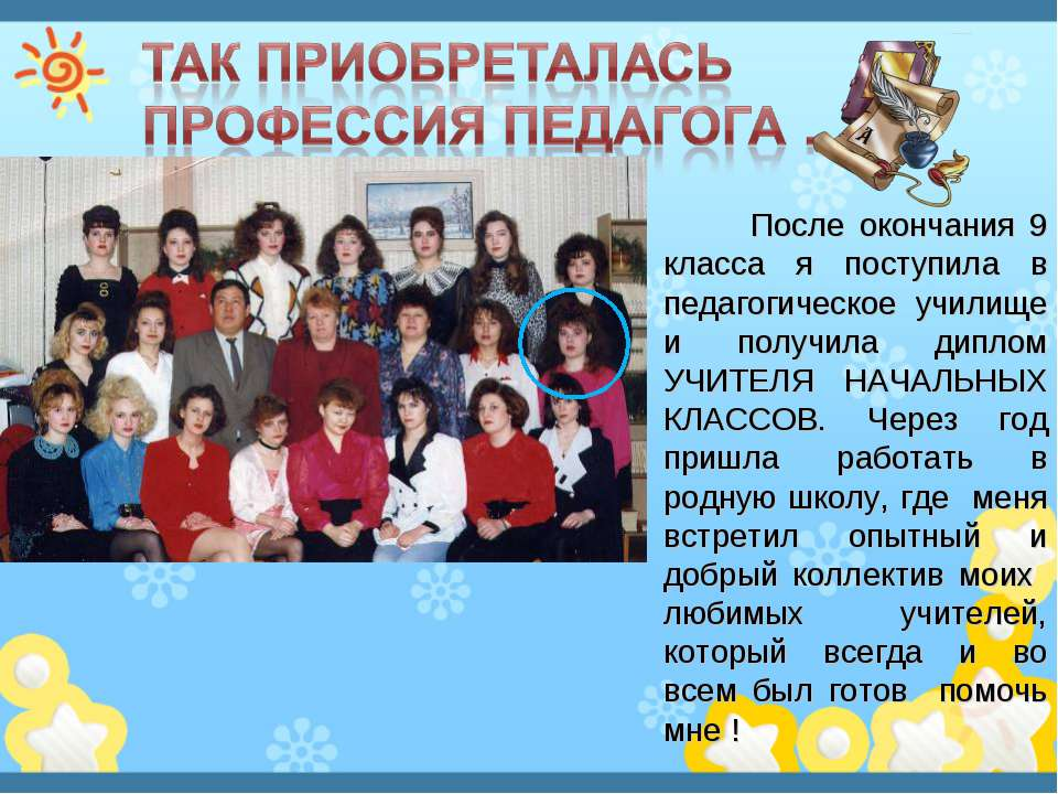 Сценарии визитки педагогов на конкурс