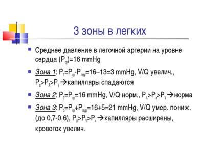 3 зоны в легких Среднее давление в легочной артерии на уровне сердца (Рср)=16...