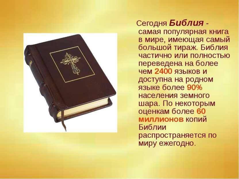 Сегодня Библия - самая популярная книга в мире, имеющая самый большой тираж. ...