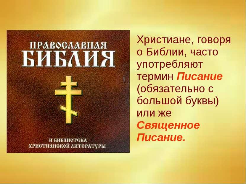 Христиане, говоря о Библии, часто употребляют термин Писание (обязательно с б...
