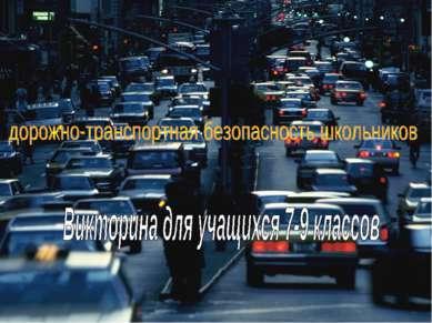 Викторина по ПДД