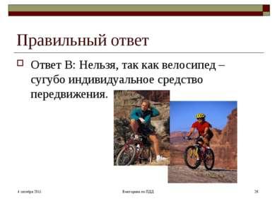 Правильный ответ Ответ В: Нельзя, так как велосипед – сугубо индивидуальное с...