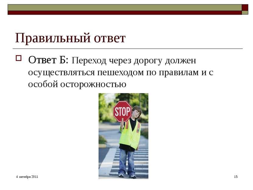 Правильный ответ Ответ Б: Переход через дорогу должен осуществляться пешеходо...