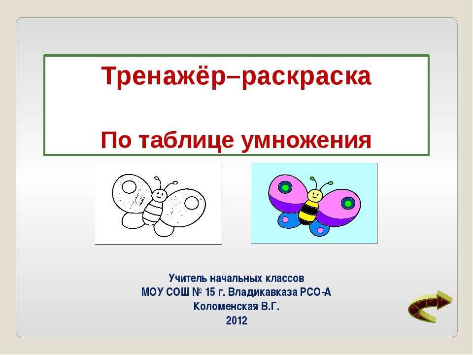 Учитель начальных классов МОУ СОШ № 15 г. Владикавказа РСО-А Коломенская В.Г....