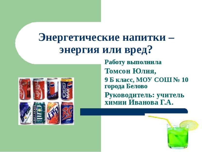 Энергетические напитки – энергия или вред? Работу выполнила Томсон Юлия, 9 Б ...