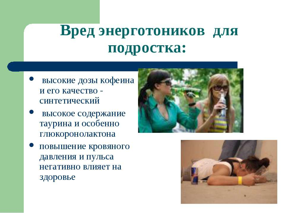 Вред энерготоников для подростка: высокие дозы кофеина и его качество - синте...