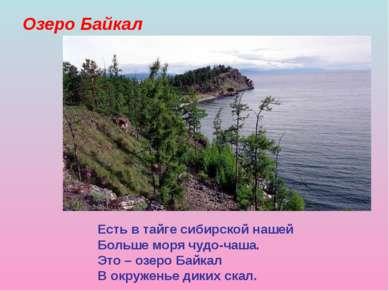 Озеро Байкал Есть в тайге сибирской нашей Больше моря чудо-чаша. Это – озеро ...