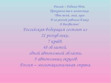 Россия – Родина Моя, Прекрасна ты и многолика. Твои поля, леса, луга И на реч...