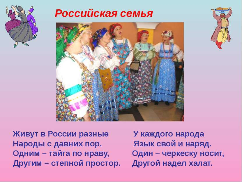 Живут в России разные У каждого народа Народы с давних пор. Язык свой и наряд...