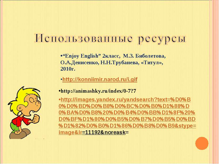 """Enjoy English"" 2класс, М.З. Биболетова, О.А.Денисенко, Н.Н.Трубанева, «Титул..."