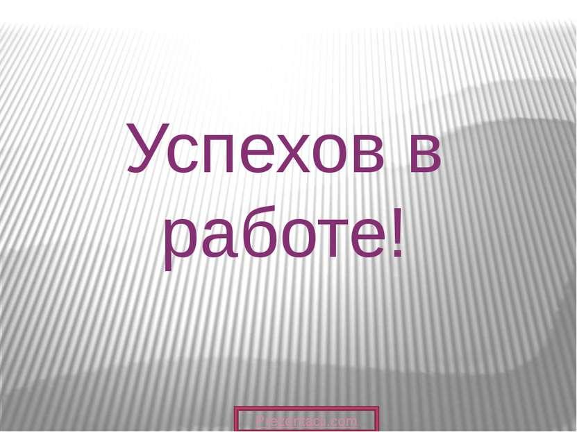 Успехов в работе! Prezentacii.com