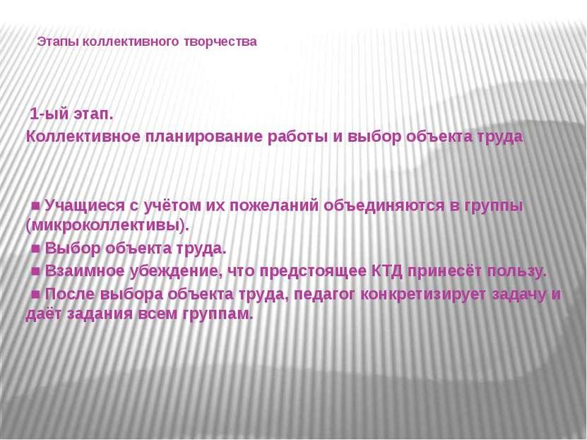 Этапы коллективного творчества 1-ый этап. Коллективное планирование работы и ...
